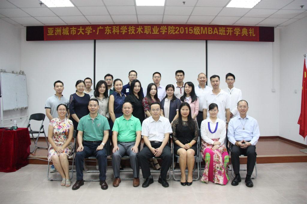 亚洲城市大学•广东科学技术职业学院2015级MBA班