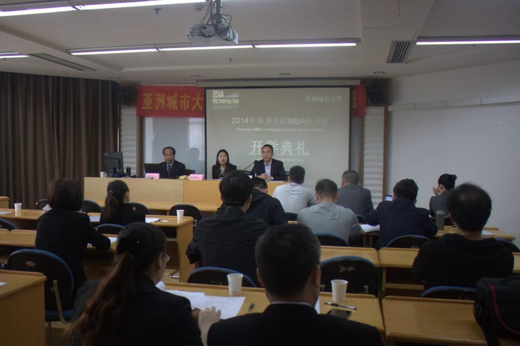亚洲城市大学在职MBA首期班开课