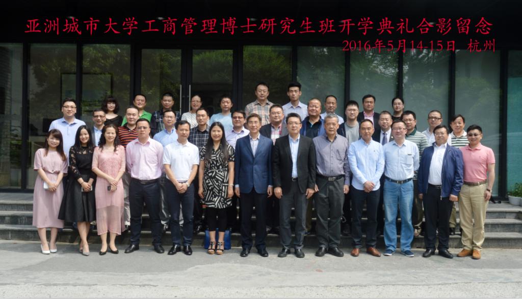 亚洲城市大学在职工商管理博士(DBA)班开学典礼