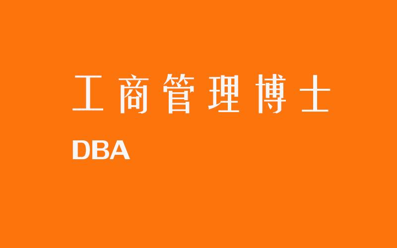 亚洲城市大学工商管理博士课程