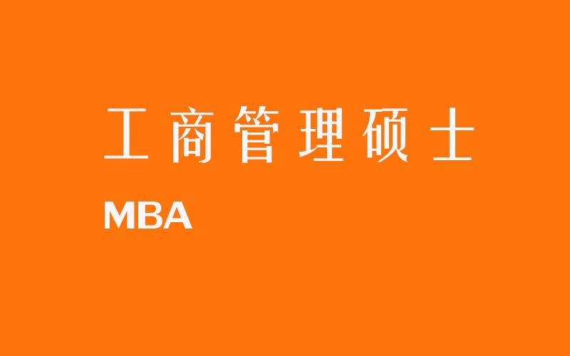 亚洲城市大学工商管理硕士课程